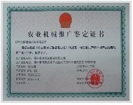 Identification of agricultural extension license