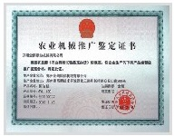 Agricultural extension certificate of authenticity