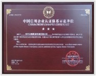 China quality certification system demonstration certificate